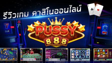 PUSSY888 มีอะไรบ้าง น่าไว้ใจแค่ไหน?