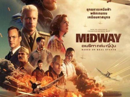 รีวิว Midway อเมริกา ถล่ม ญี่ปุ่น (7.5/10)