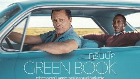 รีวิว Green Book กรีนบุ๊ค (8.2/10) Imdb หนังดีที่จะทำให้น้ำตาซึม